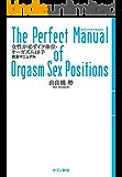 女性が必ずイク体位・オーガズム48手 完全マニュアル (セブンベストBooks)