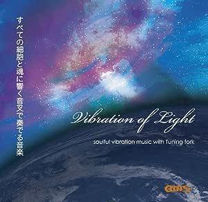 すべての細胞と魂に響く音叉で奏でる音楽~Vibration of Light~soulful vibration music with Tuning fork