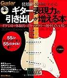 ギター表現力の引き出しが増える本 (CD付き) (ギター・マガジン)