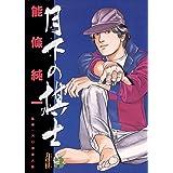月下の棋士(3) (ビッグコミックス)