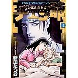 チェン爺(3) (ビッグコミックス)