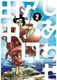 しあわせアフロ田中 (2) (ビッグコミックス)