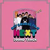 NEXT SOUND TRACK(UHQ-CD/MQA)
