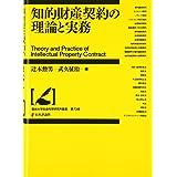 知的財産契約の理論と実務 (龍谷大学社会科学研究所叢書)
