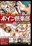 ボイン倶楽部 ぷるんぷるん 生ハメ012 ビジネスから夜のお相手まで…巨乳美女派遣します! [DVD]