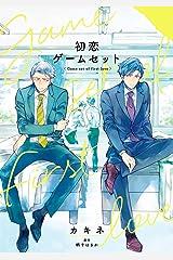 初恋ゲームセット (集英社君恋コミックスDIGITAL) Kindle版