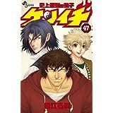 史上最強の弟子ケンイチ (47) (少年サンデーコミックス)
