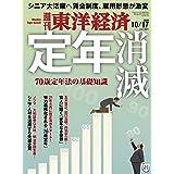 週刊東洋経済 2020年10/17号 [雑誌](定年消滅)
