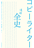 コピーライターほぼ全史 (日本経済新聞出版)