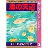 海の天辺 2 (マーガレットコミックスDIGITAL)