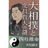 四柱推命 大相撲と文昌貴人の謎 (伏見文庫)