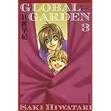 GLOBAL GARDEN 3 (白泉社文庫)