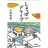 しょっぱいドライブ (文春文庫 (た58-2))