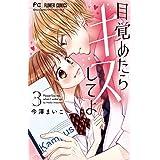 目覚めたらキスしてよ (3) (フラワーコミックス)