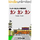 マッキーおじさんの創作絵本 カン カン カン (きずな文庫)
