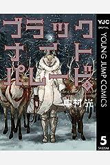ブラックナイトパレード 5 (ヤングジャンプコミックスDIGITAL) Kindle版