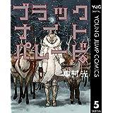 ブラックナイトパレード 5 (ヤングジャンプコミックスDIGITAL)