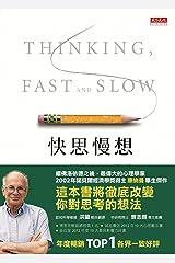快思慢想: Thinking, Fast and Slow (Traditional Chinese Edition) Kindle Edition