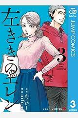 左ききのエレン 3 (ジャンプコミックスDIGITAL) Kindle版