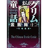 金瓶梅 (12) (まんがグリム童話)