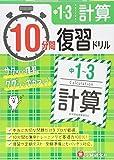 中学1〜3年 10分間復習ドリル 計算: ググッと学力UP!