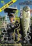 """川村光大郎 """"釣れる""""オカッパリの歩き方 Vol.01基礎編 (DVD)"""