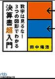 数字は見るな! 3つの図形でわかる決算書超入門 (日本経済新聞出版)