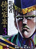 影武者徳川家康 3 (トクマコミックス)