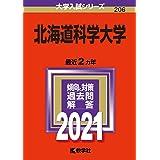 北海道科学大学 (2021年版大学入試シリーズ)