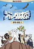 ジャングル大帝 DVD-BOX I