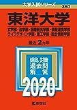 東洋大学(文学部・法学部・国際観光学部・情報連携学部・ライフデザイン学部・理工学部・総合情報学部) (2020年版大学入…