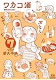 ワカコ酒 (7) (ゼノンコミックス)