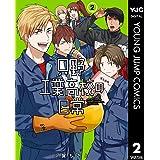 只野工業高校の日常 2 (ヤングジャンプコミックスDIGITAL)