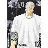 鬼門街 12 (ヤングキングコミックス)
