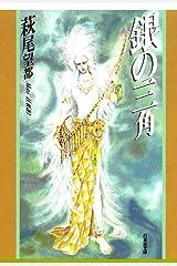 銀の三角 (白泉社文庫) Kindle版