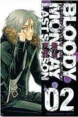 BLOODY MONDAY ラストシーズン(2) (週刊少年マガジンコミックス) Kindle版