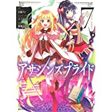 アサシンズプライド 7 (ヤングジャンプコミックス)