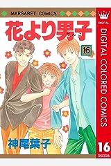 花より男子 カラー版 16 (マーガレットコミックスDIGITAL) Kindle版