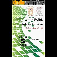 コード最適化: C/C++ 忍者への一歩