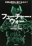 フューチャー・ウォー: 米軍は戦争に勝てるのか?