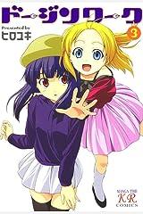 ドージンワーク 3巻 (まんがタイムKRコミックス) Kindle版