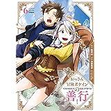おっさん冒険者ケインの善行(6) (ガンガンコミックス UP!)