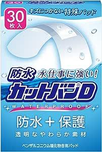 祐徳薬品工業 防水カットバンD ノーマルサイズ 30枚