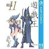 遊☆戯☆王 モノクロ版 11 (ジャンプコミックスDIGITAL)
