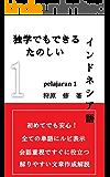 独学でもできる楽しいインドネシア語 PELAJARAN1