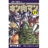 キン肉マン 71 (ジャンプコミックス)