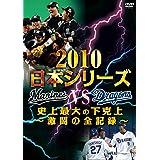 2010日本シリーズ 史上最大の下克上 ~激闘の全記録~ [DVD]