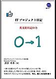 ITプロジェクト日記 英文絵日記の力