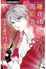鎌倉けしや闇絵巻(2) (フラワーコミックス) Kindle版
