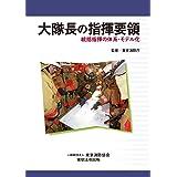 大隊長の指揮要領-統括指揮の体系・モデル化-
